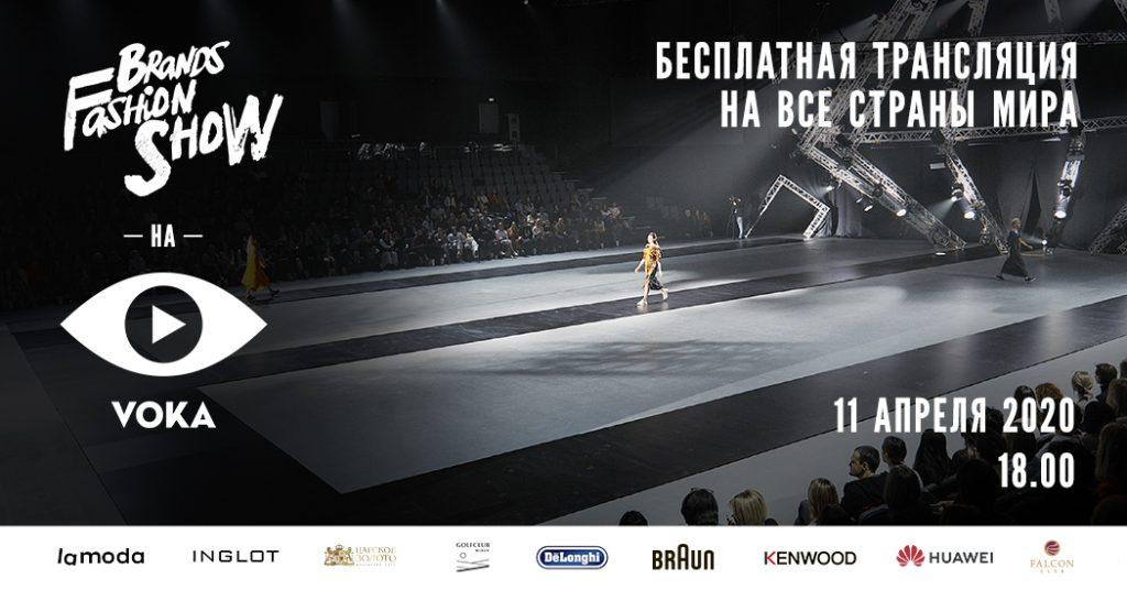 Такого еще не было: Brands Fashion Show пройдет онлайн! 1