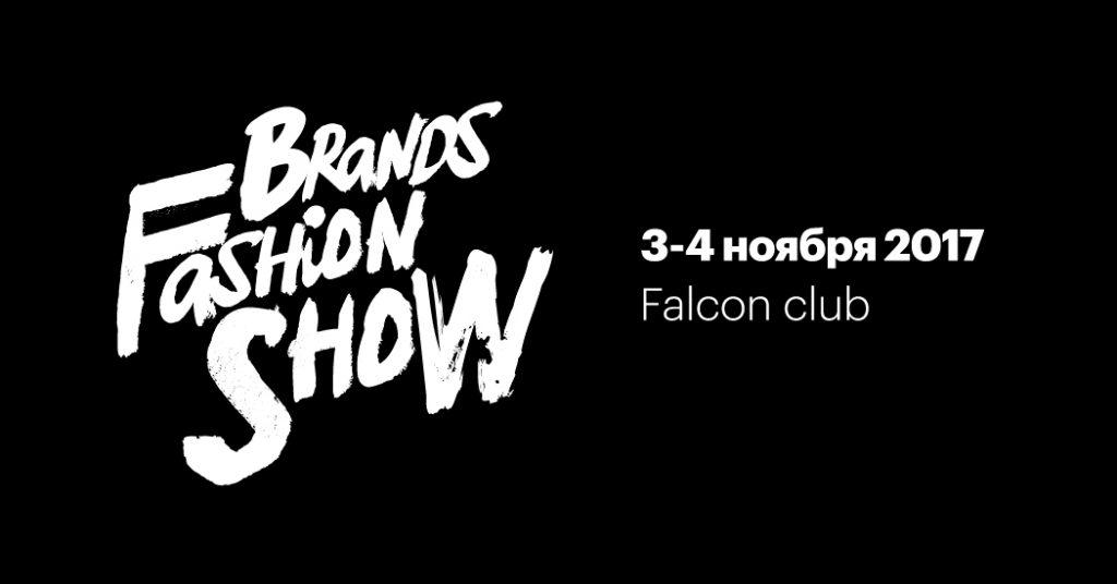 Brands Fashion Show мода подиум дизайнер