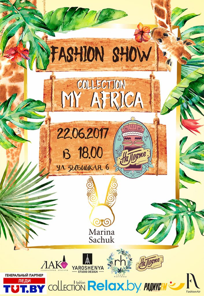 My Africa Fashion Show