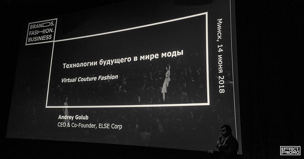 Андрей Голуб, Brands.Fashion.Business Минск