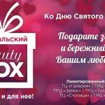 Beauty-box от крафт