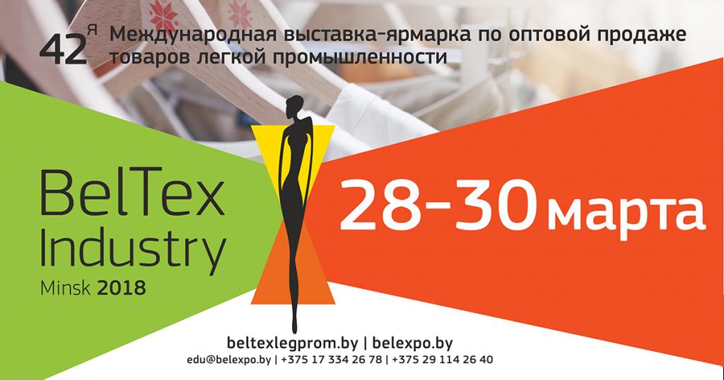 выставка Beltexindustry2018