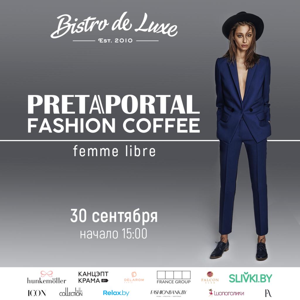 «Брючный» PRETAPORTAL Fashion Coffee пройдет 30 сентября в Минске 3