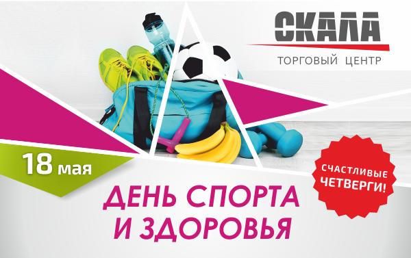 День спорта и здоровья! 3