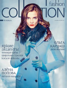 Fashion Collection Belarus Зима 16