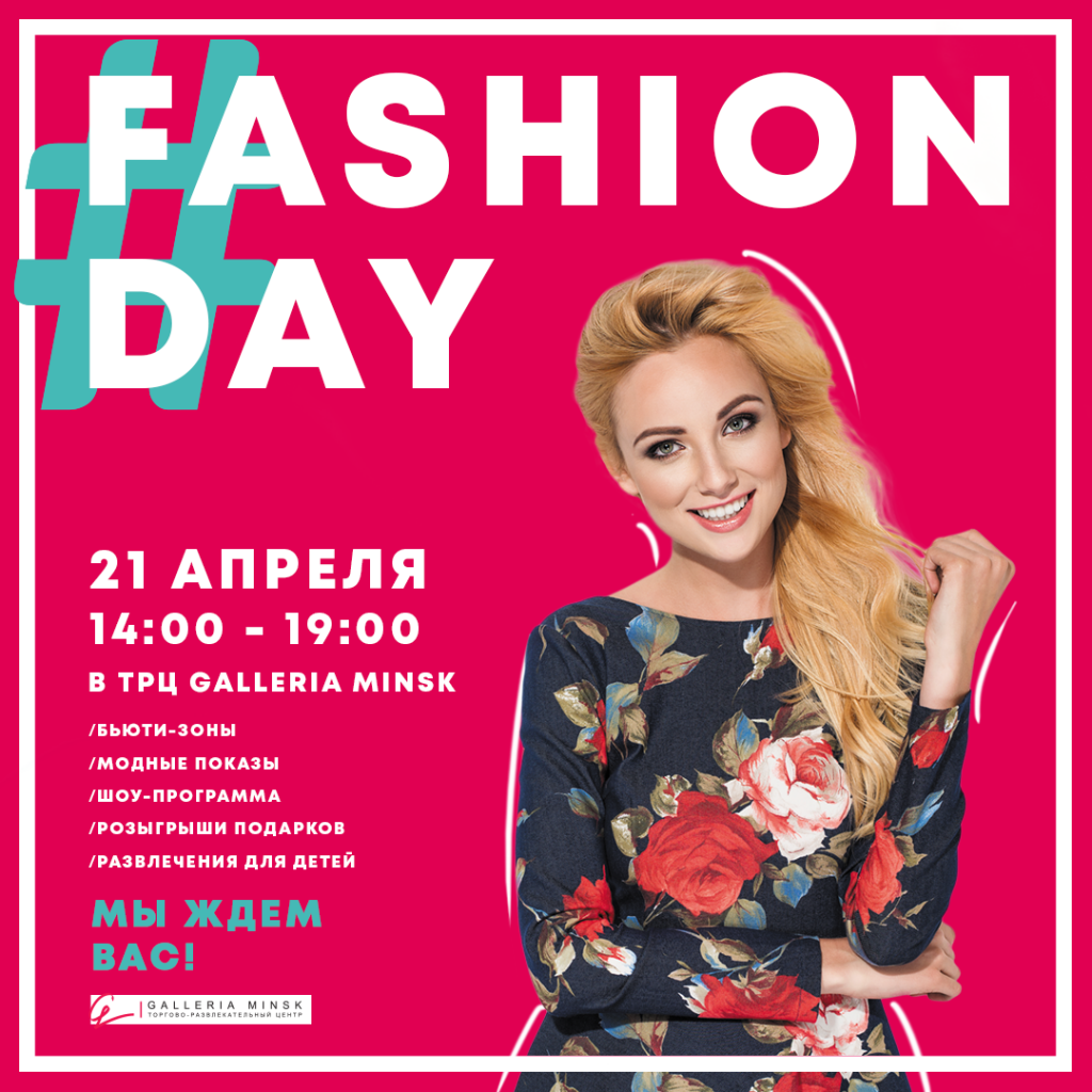 Fashion Day Galleria Minsk