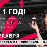 GalleriaMinsk1year