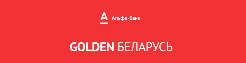 Golden Belarus