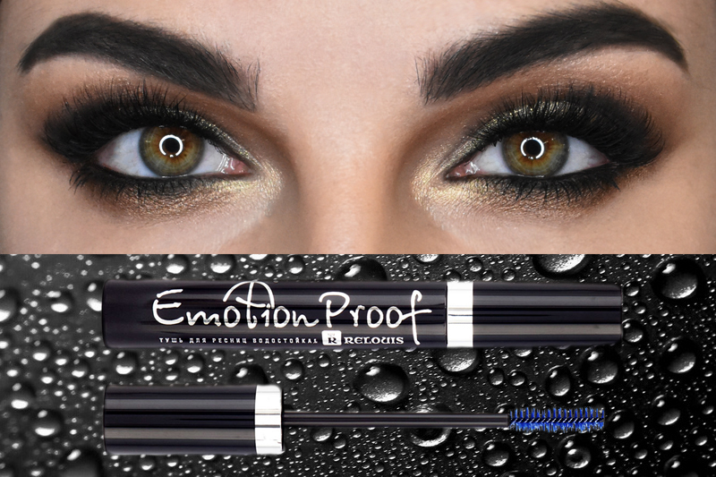 RELOUIS Emotion Proof
