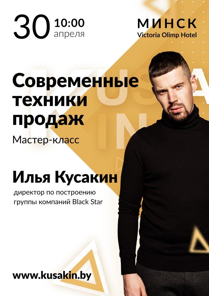 Илья Кусакин Black Star