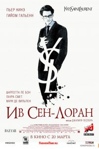 ИВ СЕН-ЛОРАН фильм