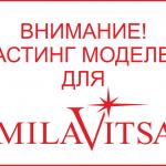 Milavitsa кастинг моделей
