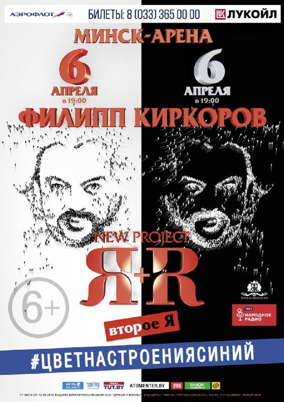 Король поп-музыки и хайпа: Филипп Киркоров представит в Минске свое альтер эго 1