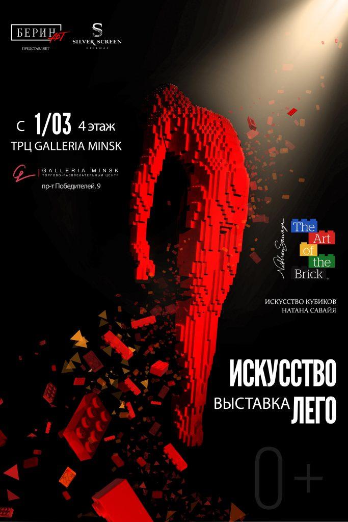 Главная выставка года: The Art of the Brick. ИСКУССТВО ЛЕГО! 11