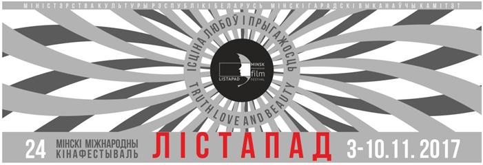 Лiстапад кинофестиваль