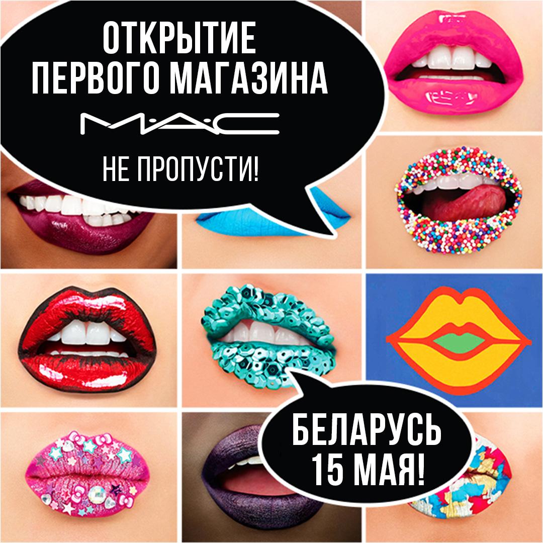 Открытие MAC в Беларуси