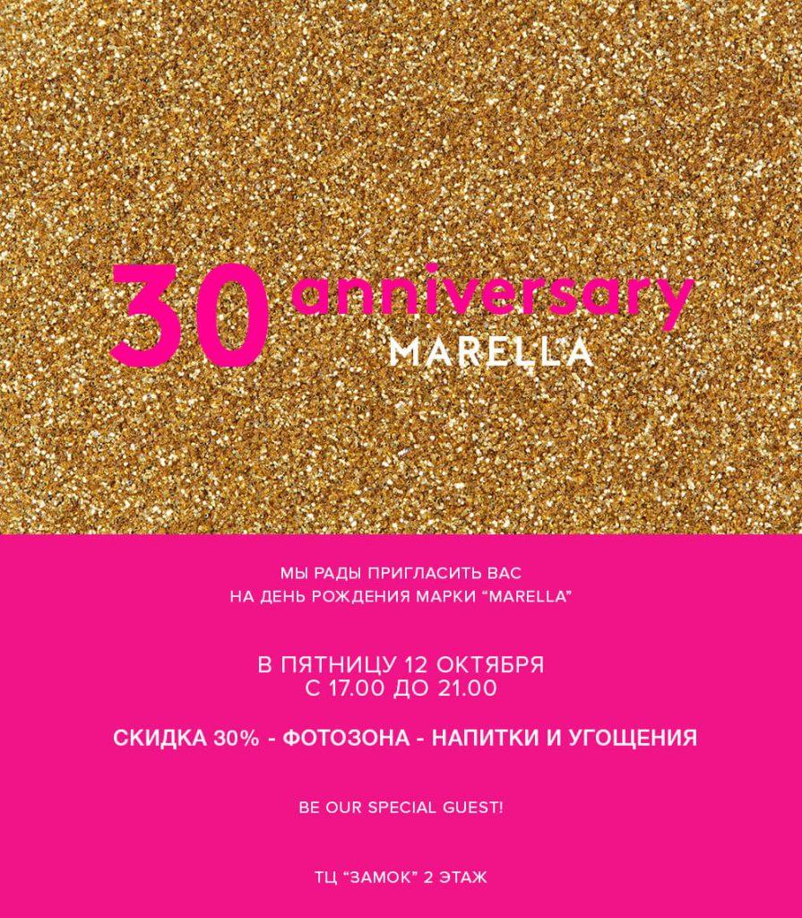 Marella! 30 лет - 30%!