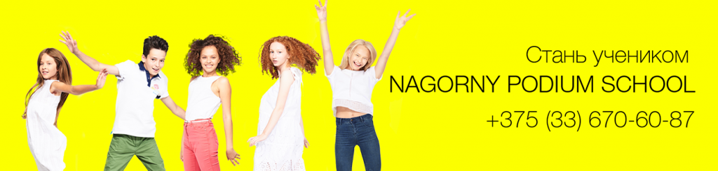 NAGORNY-PODIUM-SCHOOL