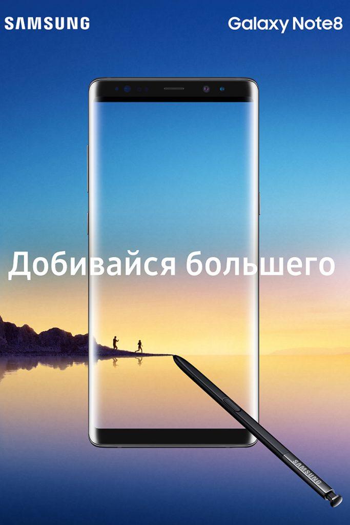 Note8_Samsung