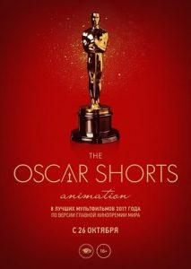 OscarShorts – 2017 Анимация