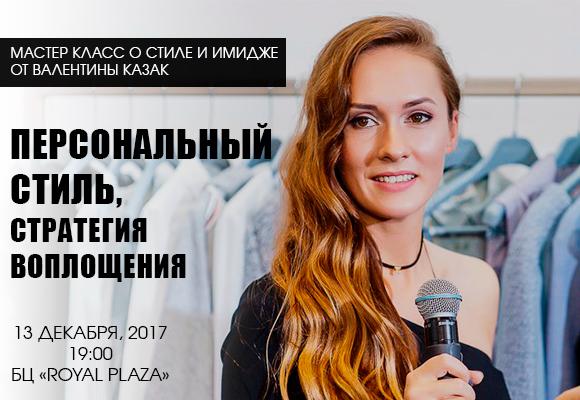 Персональный стиль Валентина Казак