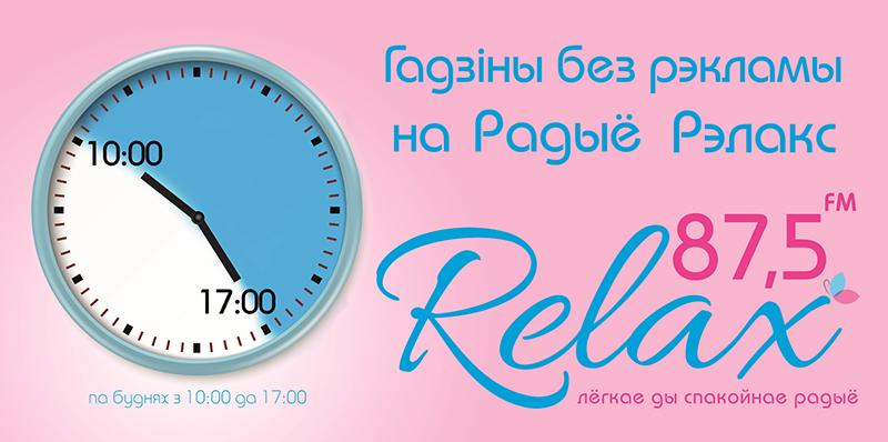 Релакс радио