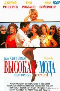 Высокая мода 1994 фильм