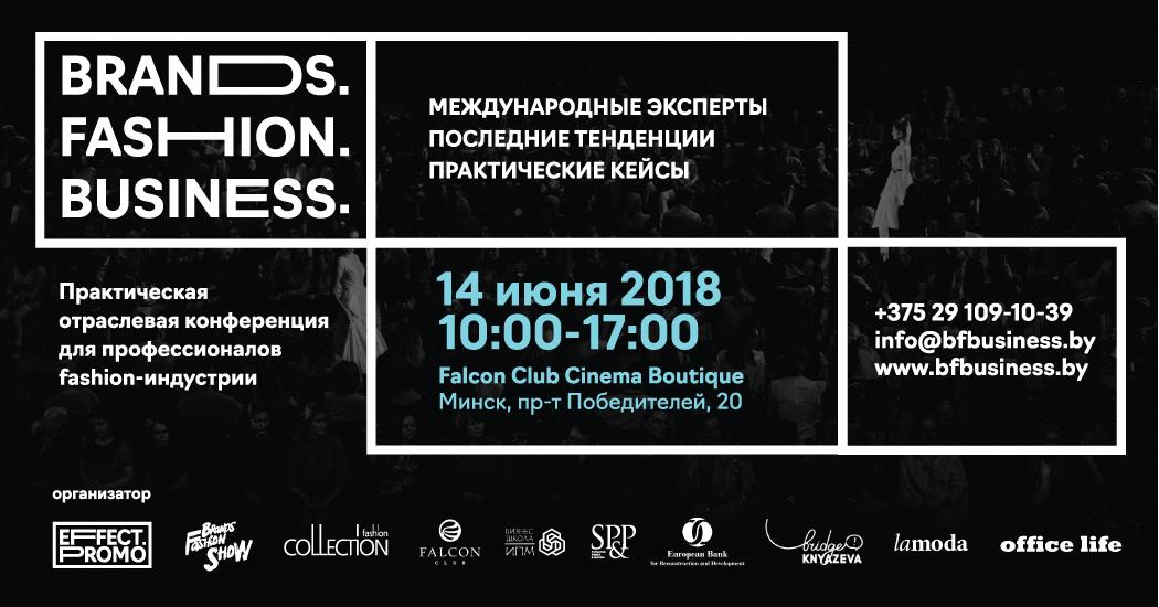 Brands. Fashion. Business.: конференция о моде и бизнесе 1