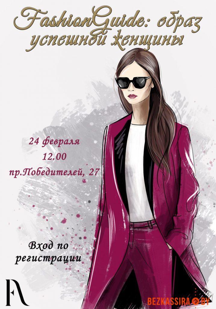 FashionGuide: Образ успешной женщины 8