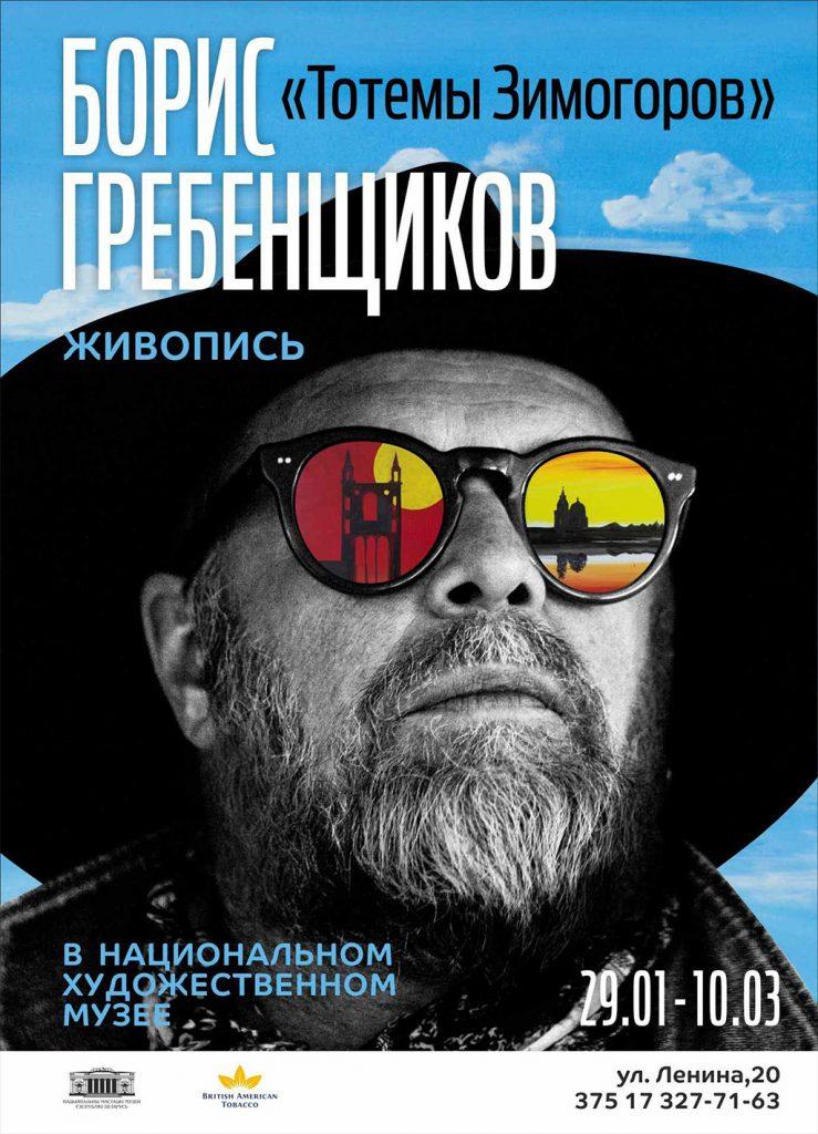 """Борис Гребенщиков """"Тотемы Зимогоров"""""""