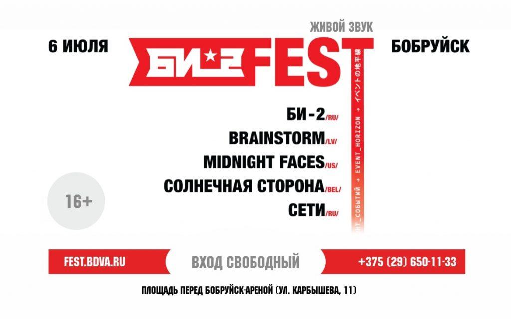 Бесплатный open-air «Би-2 FEST»: карта фестиваля и всё, что вы должны знать о мероприятии 4