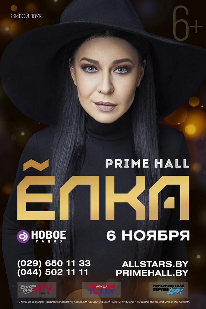 Ёлка в Минске