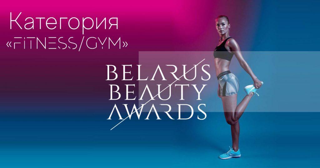 Belarus Beauty Awards