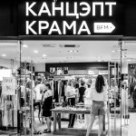 Канцэпт Крама