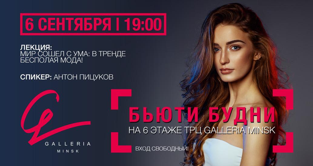 Бьюти-будни с ТРЦ Galleria Minsk