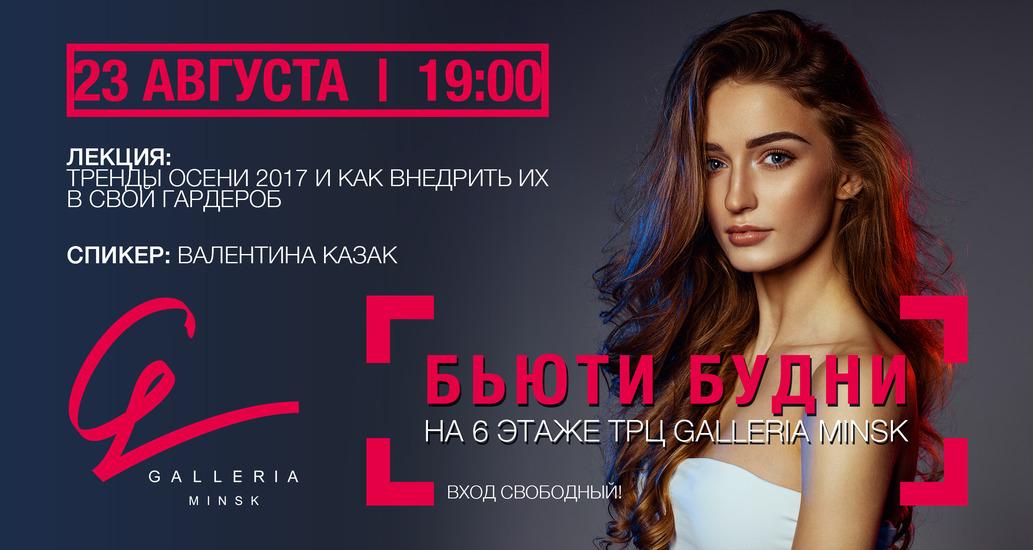 """""""Бьюти будни"""" вместе с ТРЦ Galleria Minsk"""