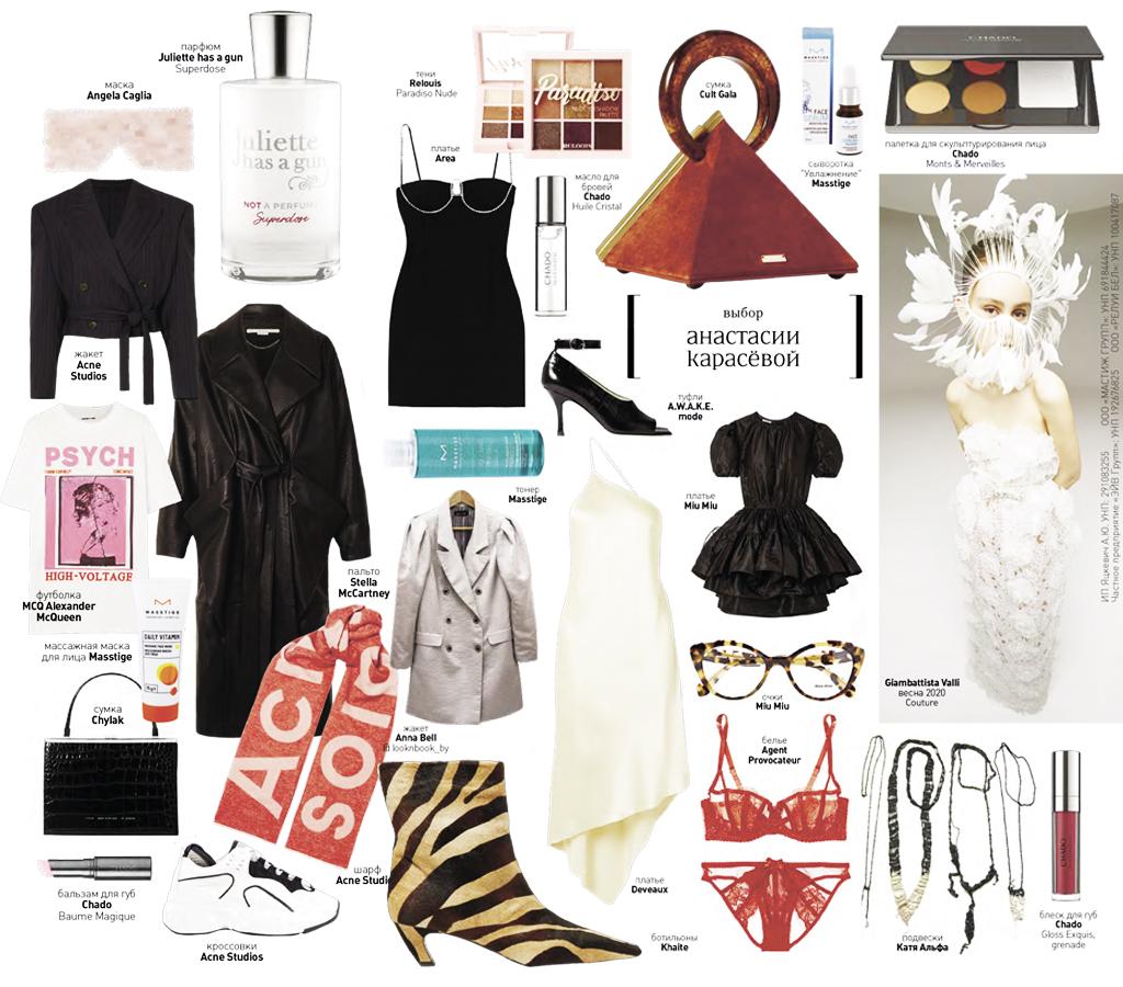 Письмо и личный выбор шеф-редактора Fashion Collection в феврале 2