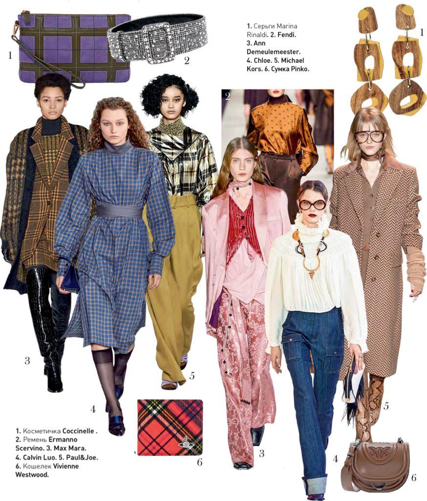 Модные тенденции осени 1