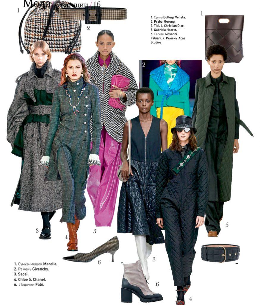 Модные тенденции осени 2