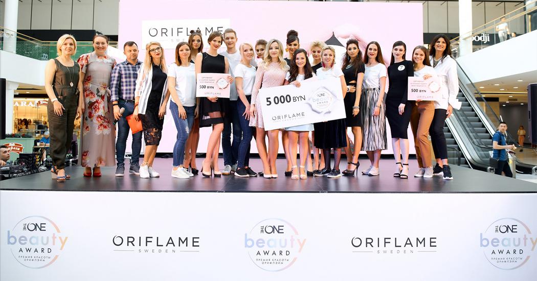 The One Beauty Award