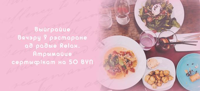 релакс ресторан