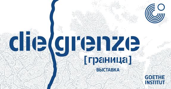 выставка граница минск