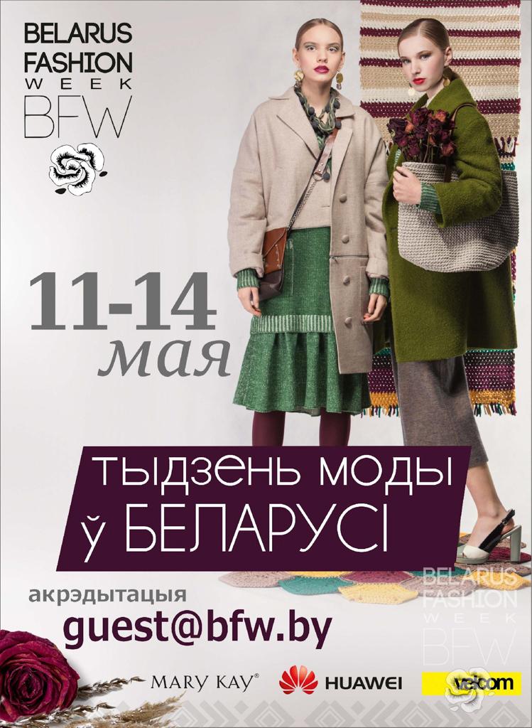НОВЫЙ СЕЗОН BELARUS FASHION WEEK! 6