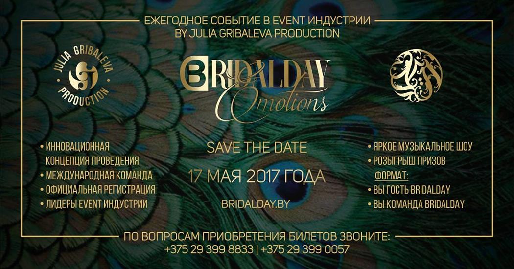 В мае пройдет BRIDALDAY Emotions by Julia Gribaleva PRODUCTION 1
