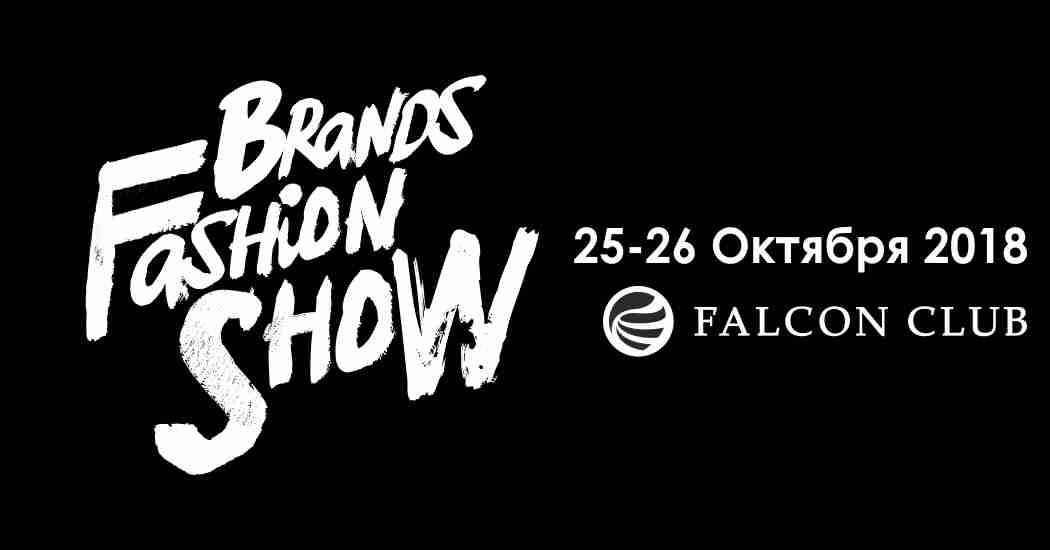 Brands Fashion Show возвращается: герои четвертого сезона проекта 1