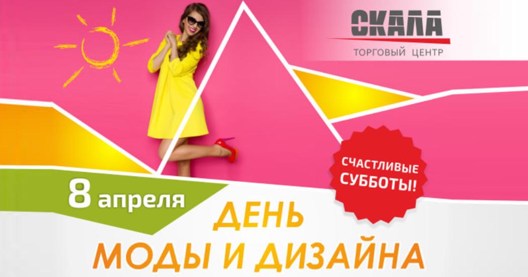"""Внимание: 8 апреля """"День моды и дизайна"""" в ТЦ """"Скала"""" 1"""