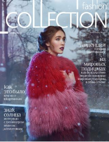Fashion Collection Зима 16