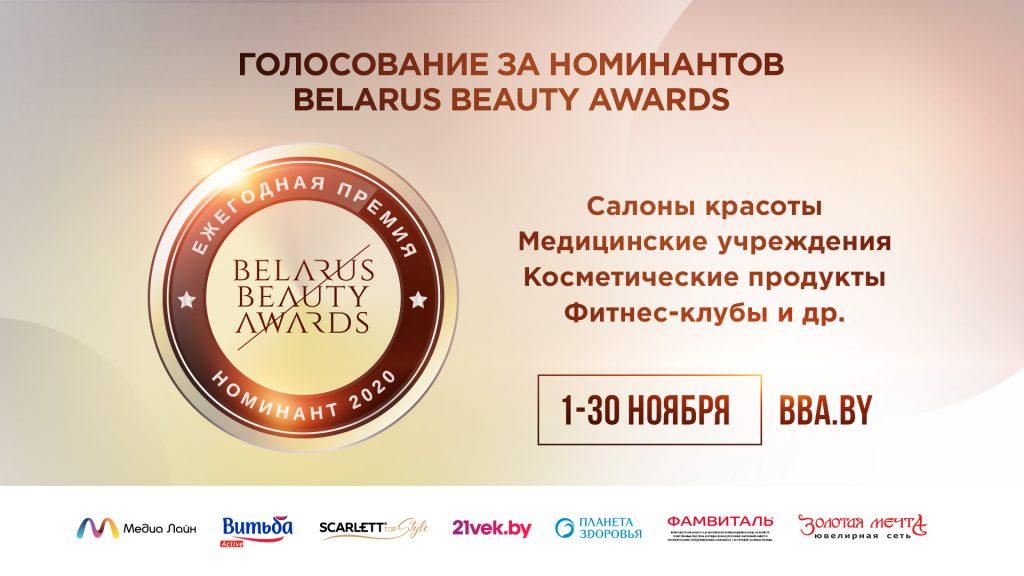 Продолжается онлайн-голосование за номинантов BELARUS BEAUTY AWARDS 2020 1