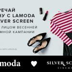 Lamoda Silver Screen