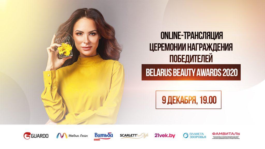 Онлайн-трансляция церемонии награждения победителей Belarus Beauty Awards 2020